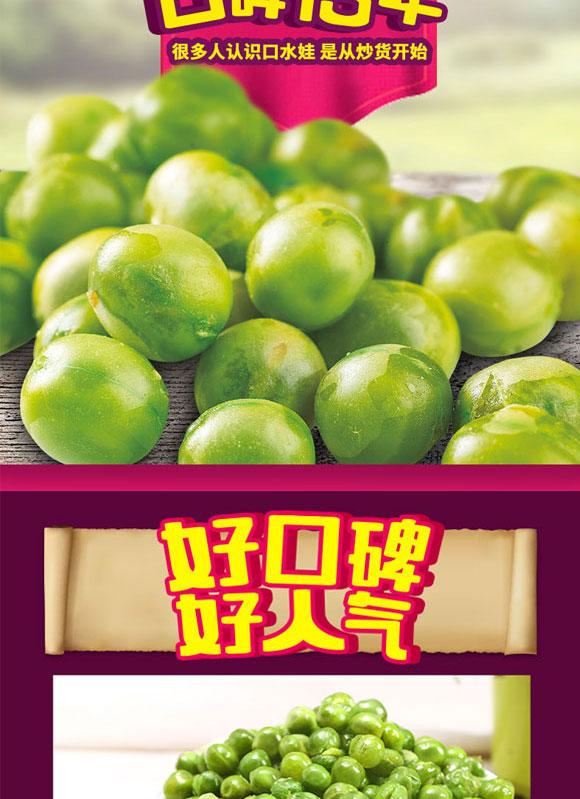 口水娃青豌豆烤肉味30g袋装 (5)