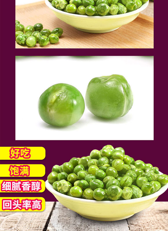 口水娃青豌豆烤肉味30g袋装 (6)