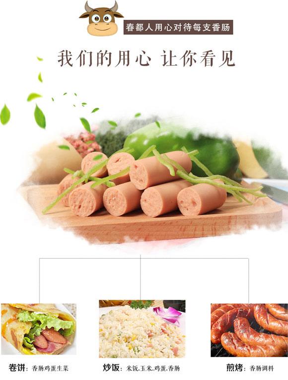春都牛肉风味肠 (4)
