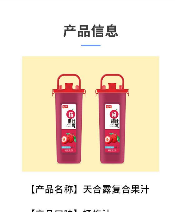河南天合露实业有限公司-果汁05_02