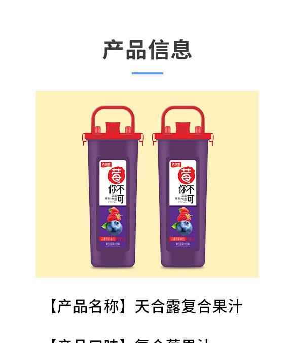 河南天合露实业有限公司-果汁04_02