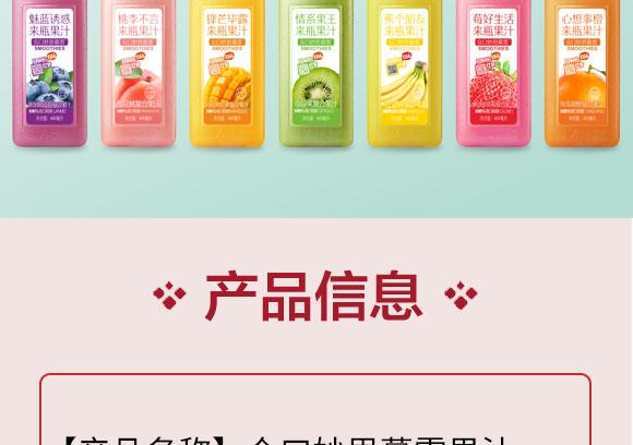众口妙思慕雪东方香蕉果汁_03