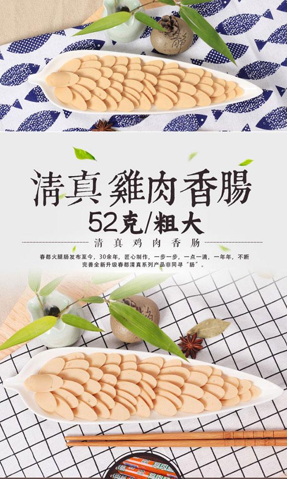 春都鸡肉香肠52g_01