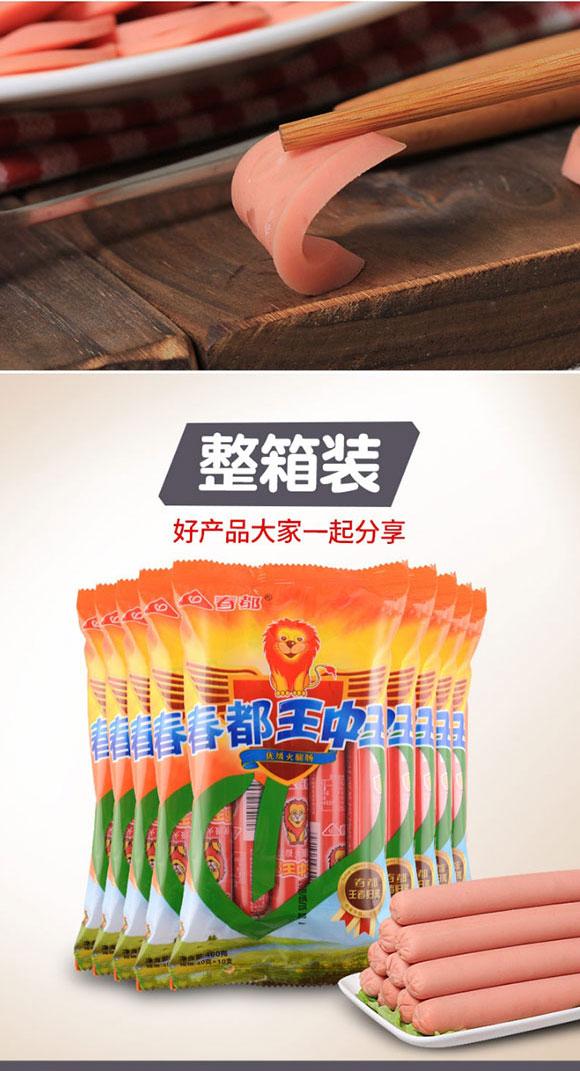 春都王中王箱装_07