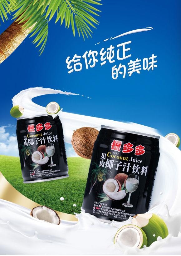 中山市回力食品饮料有限公司-椰汁07_01