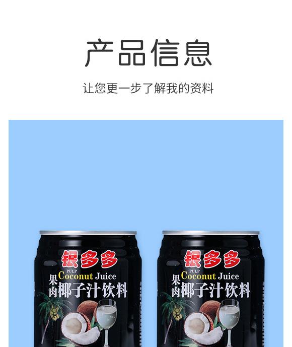 中山市回力食品饮料有限公司-椰汁07_02