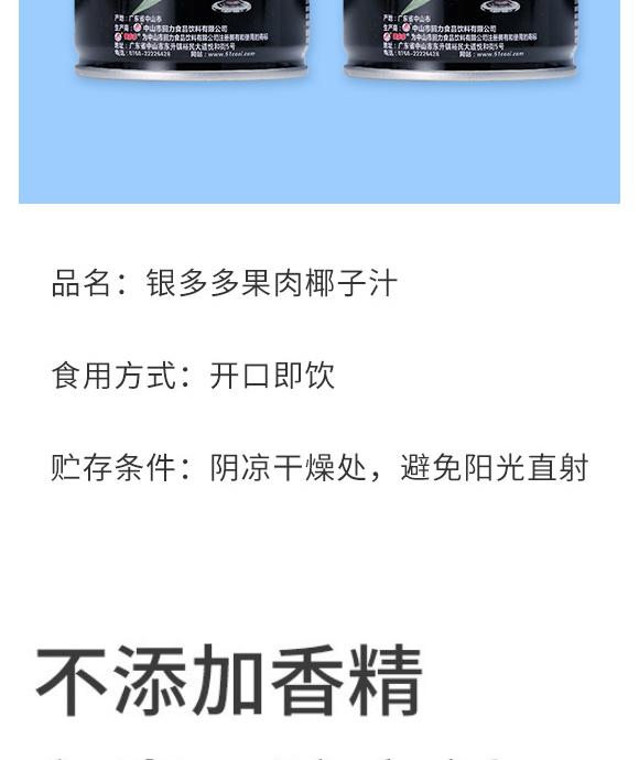 中山市回力食品饮料有限公司-椰汁07_03