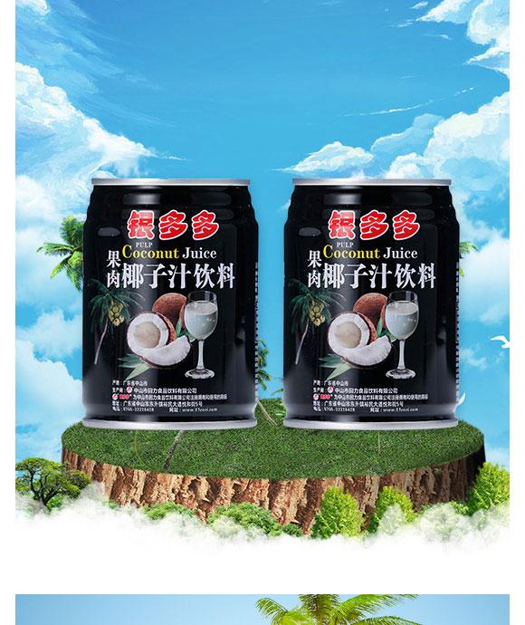中山市回力食品饮料有限公司-椰汁07_07
