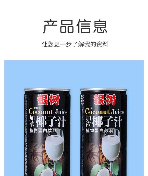 中山市回力食品饮料有限公司-椰汁06_02