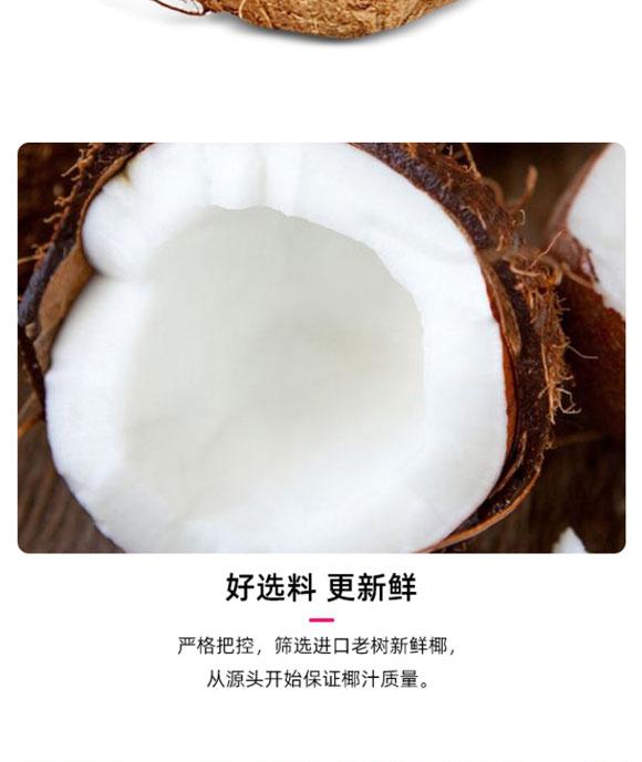 中山市回力食品饮料有限公司-椰汁06_05