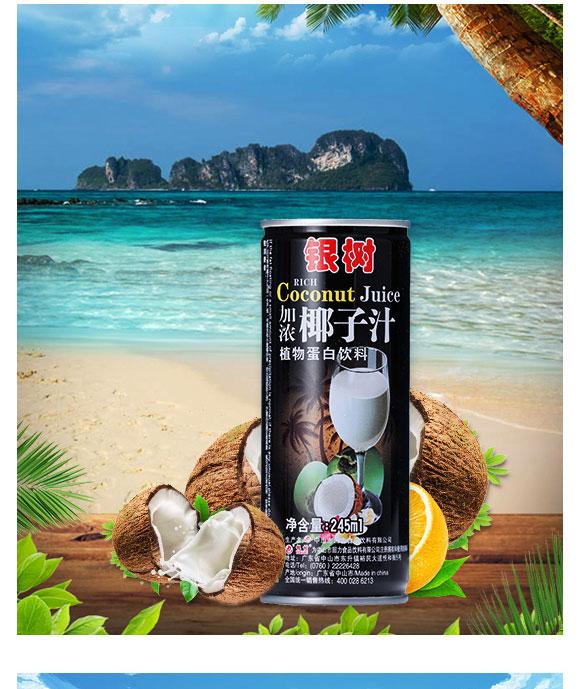 中山市回力食品饮料有限公司-椰汁06_06