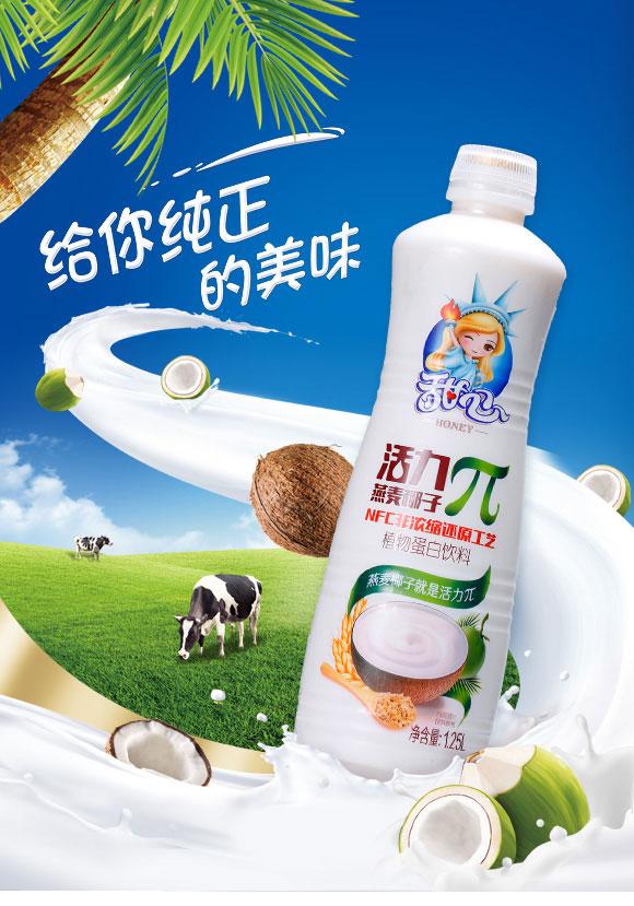中山市回力食品饮料有限公司-椰汁03_01