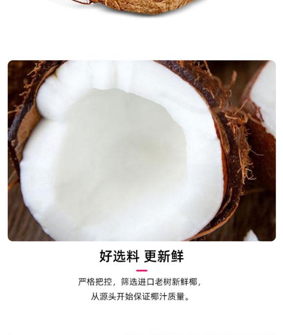 中山市回力食品饮料有限公司-椰汁03_05