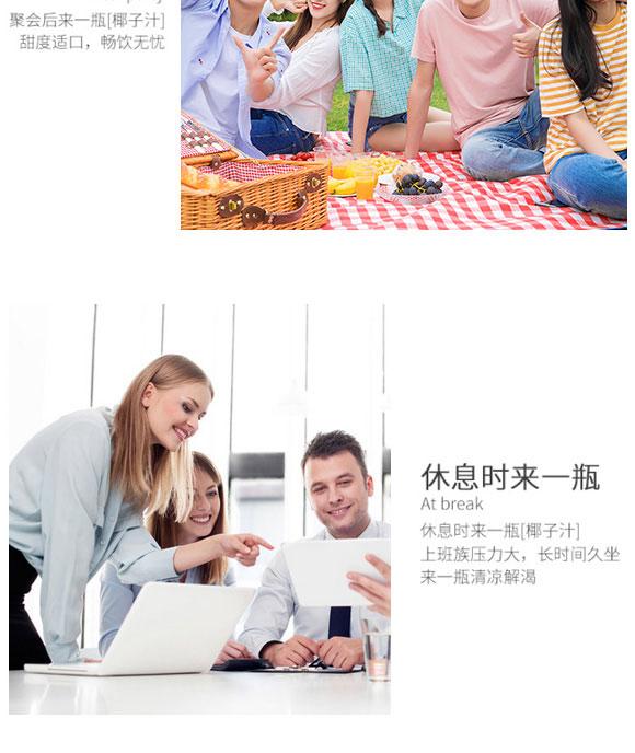 中山市回力食品饮料有限公司-椰汁03_10