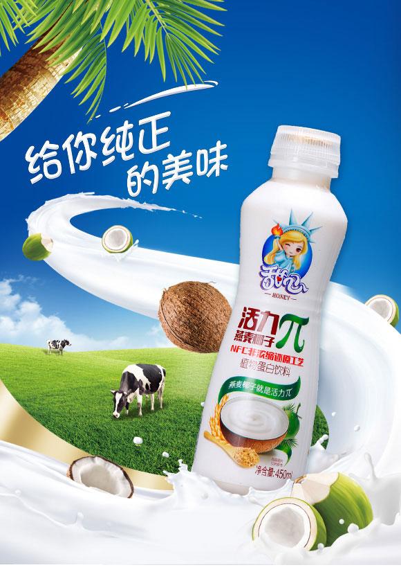中山市回力食品饮料有限公司-椰汁02_01