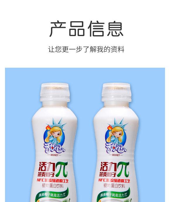 中山市回力食品饮料有限公司-椰汁02_02