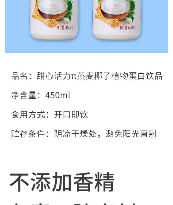 中山市回力食品饮料有限公司-椰汁02_03