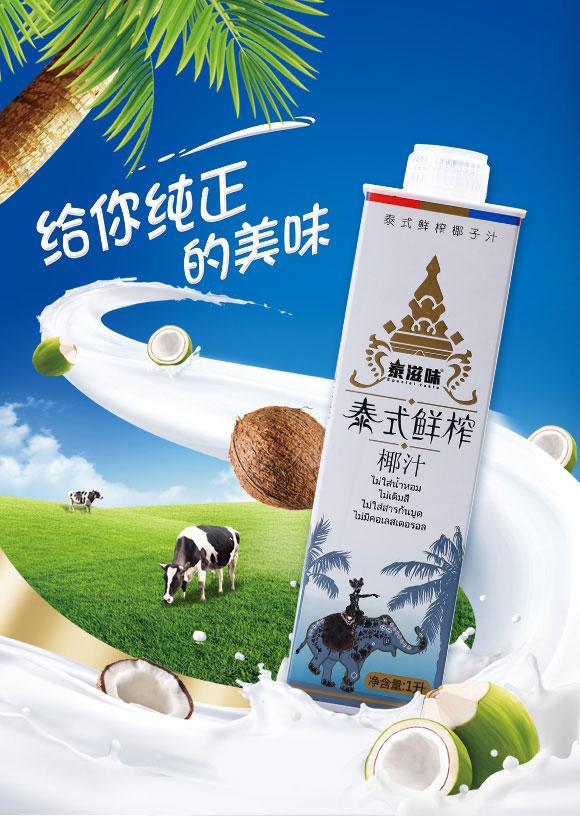 中山市回力食品饮料有限公司-椰汁01_01
