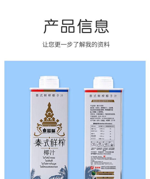 中山市回力食品饮料有限公司-椰汁01_02