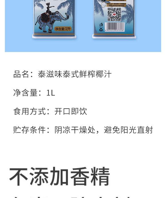 中山市回力食品饮料有限公司-椰汁01_03