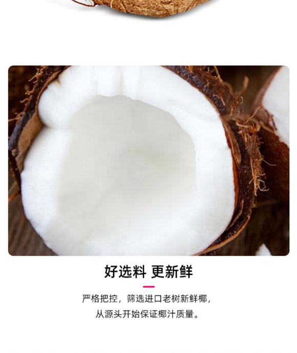中山市回力食品饮料有限公司-椰汁01_05