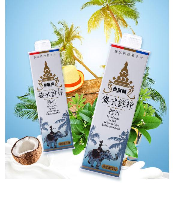 中山市回力食品饮料有限公司-椰汁01_08