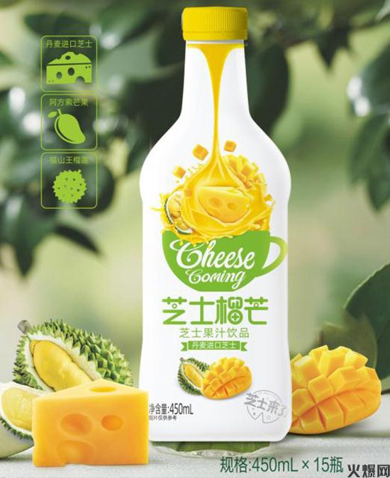 芝士榴芒果汁饮品