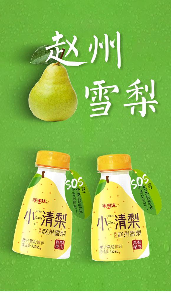 孟州市佰润饮品科技有限公司-梨果汁_01
