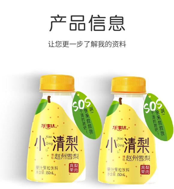 孟州市佰润饮品科技有限公司-梨果汁_02