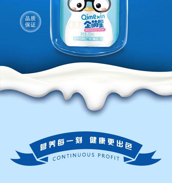 旺仔饮料(广州)集团有限公司-酸奶_05