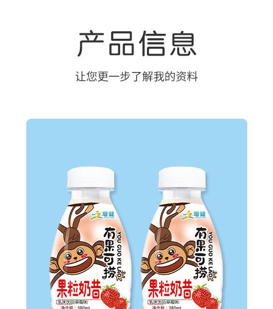 河南增健绿色饮品有限公司-乳酸菌_02