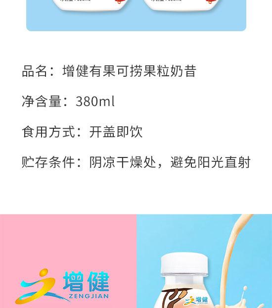 河南增健绿色饮品有限公司-乳酸菌_03
