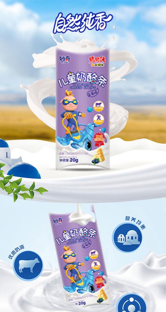 妙奇猪猪侠儿童奶酪条蓝莓味20g