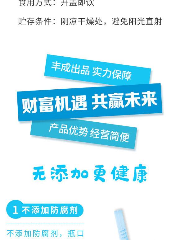 河北青县丰成乳业有限公司-甜牛奶_03