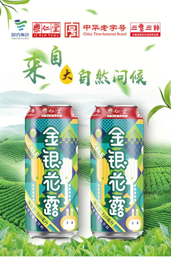 北京三煮三粹生物科技有限公司-金银花饮品_01