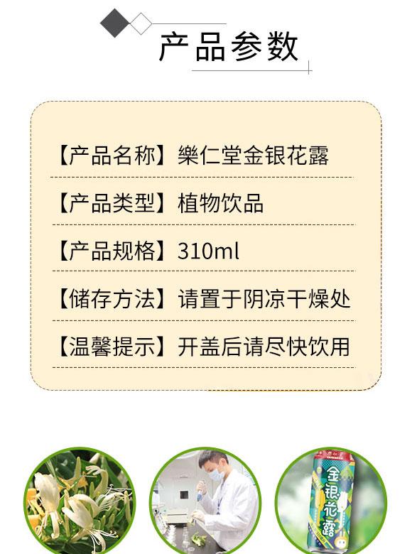 北京三煮三粹生物科技有限公司-金银花饮品_02