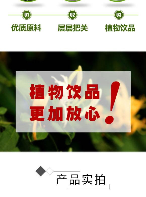 北京三煮三粹生物科技有限公司-金银花饮品_03