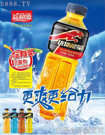 河南益和源饮品有限公司