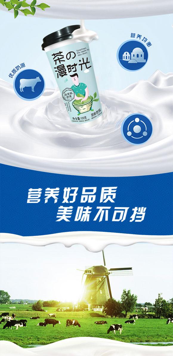 牛乳茶_02