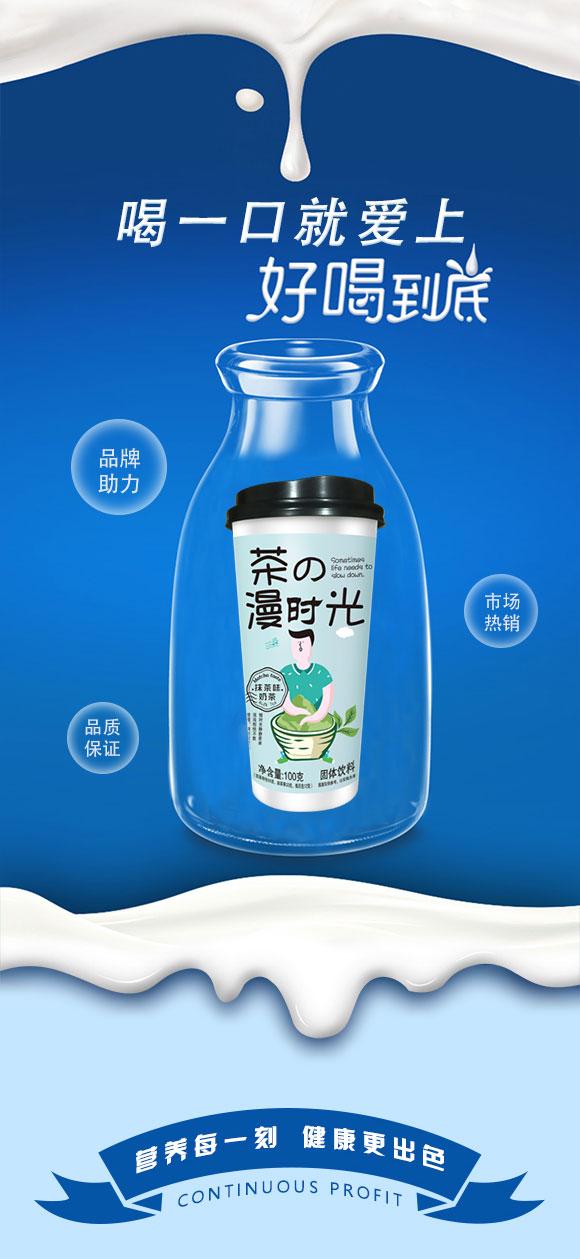 牛乳茶_03