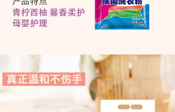 强生除菌洗衣粉_04