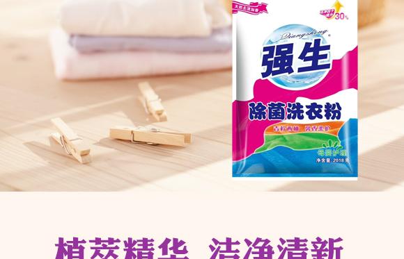 强生除菌洗衣粉_05