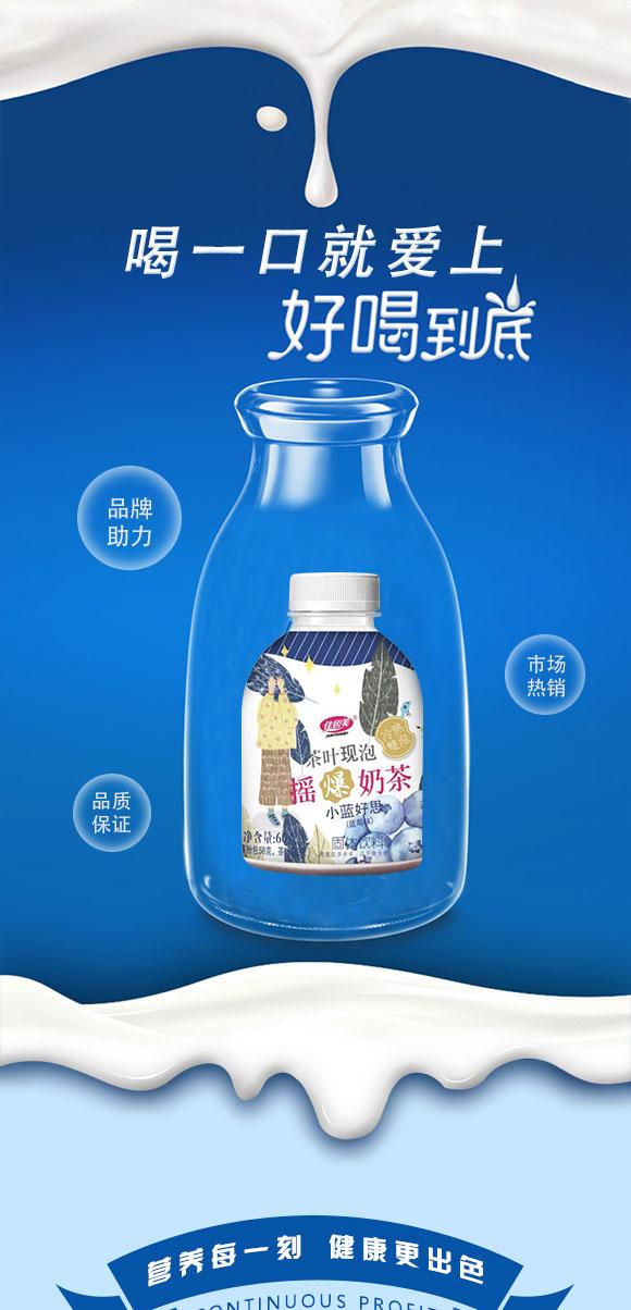 奶茶_03