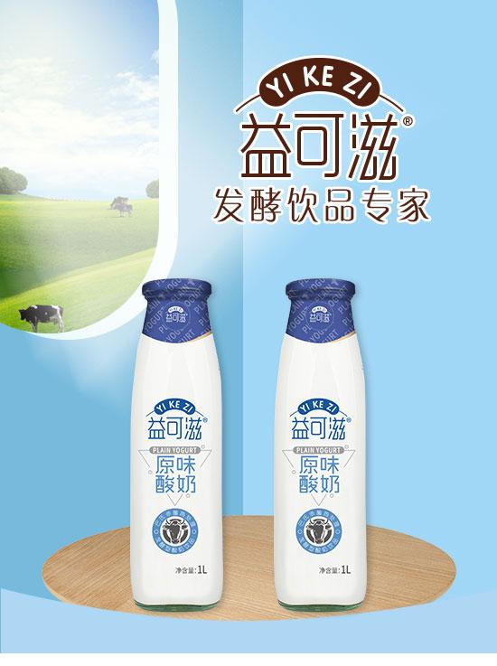 益可滋(青岛)饮品有限公司-酸奶18_01
