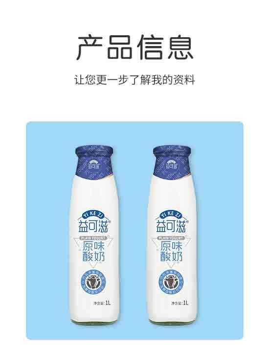 益可滋(青岛)饮品有限公司-酸奶18_02