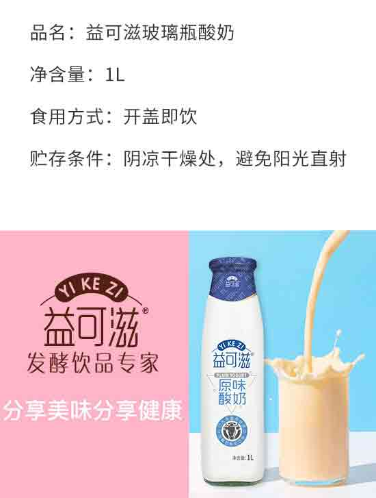 益可滋(青岛)饮品有限公司-酸奶18_03