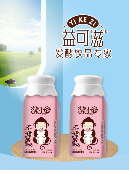 益可滋(青岛)饮品有限公司-酸奶13_01
