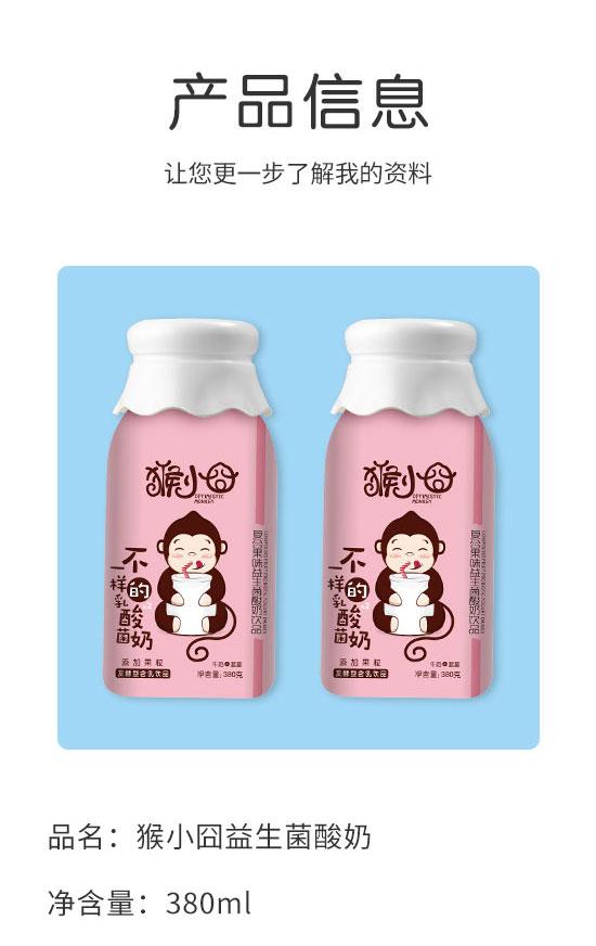 益可滋(青岛)饮品有限公司-酸奶13_02