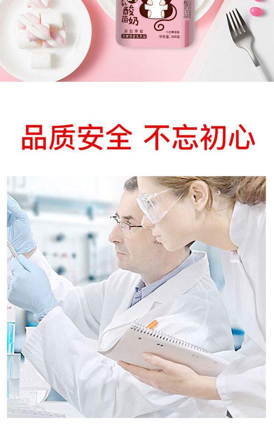 益可滋(青岛)饮品有限公司-酸奶13_05