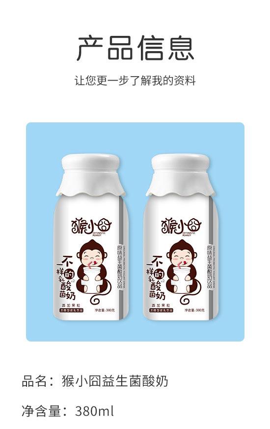 益可滋(青岛)饮品有限公司-酸奶12_02
